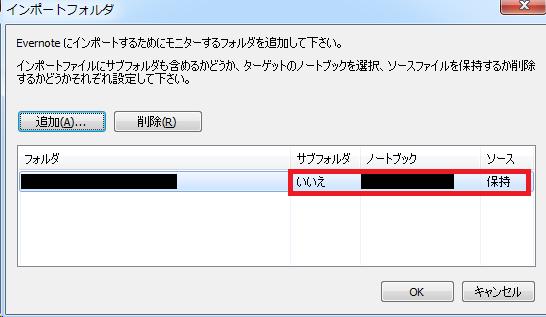 Evernoteで特定のフォルダを自動でバックアップする3
