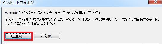 Evernoteで特定のフォルダを自動でバックアップする6