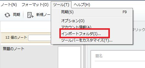 Evernoteで特定のフォルダを自動でバックアップする