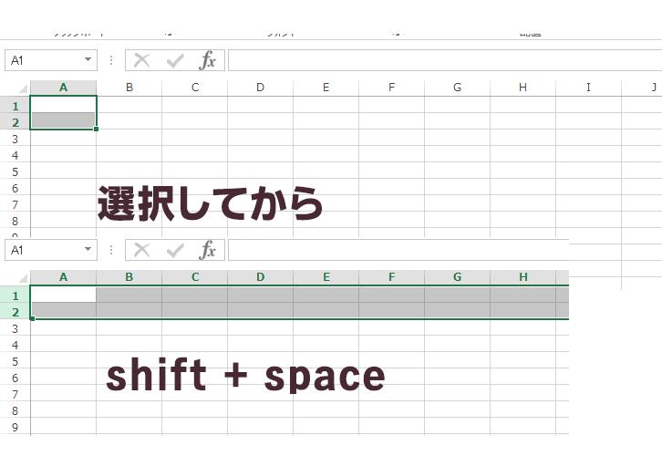 Excelで行や列を一括選択するショートカット