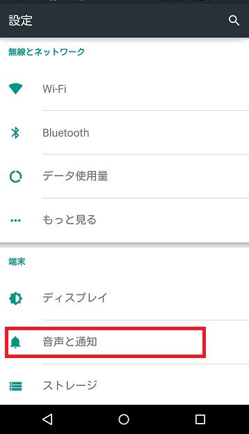 Nexus6でタップ音を消す2