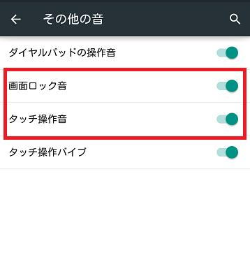 Nexus6でタップ音を消す4