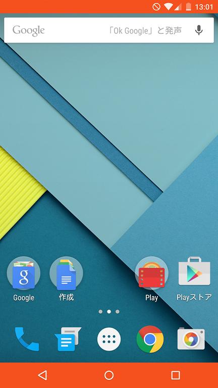 Nexus6 バッテリーセーバーのオンオフ、設定など2