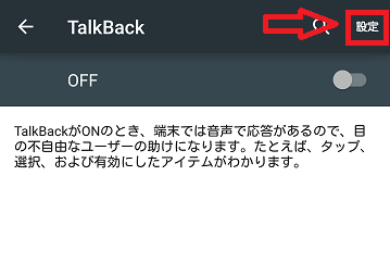 Nexus6でTalkBackをシングルタップ(ワンクリック)操作できるようにする4