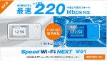 WiMAX2でギガ放題と新ルーターW01登場