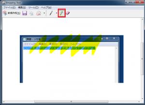 簡単スクリーンショット機能のSnipping Toolを使ってみる10
