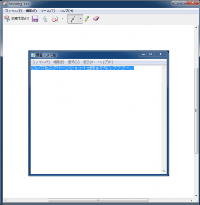 簡単スクリーンショット機能のSnipping Toolを使ってみる5