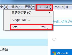 Skypeで「○○がオンラインです」を消す2