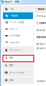 Skypeで「○○がオンラインです」を消す3