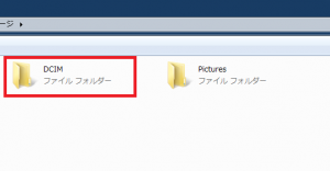 割れたNexus7 2013から写真データを持ち帰る3