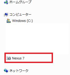 割れたNexus7 2013から写真データを持ち帰る