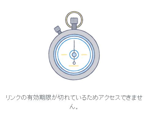 DropBoxで共有リンクに有効期限をつける