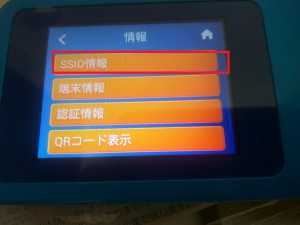 WiMAX2のルーターW01でヤ倍速を試してみる6_2