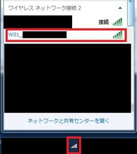 WiMAX2のルーターW01でヤ倍速を試してみる7