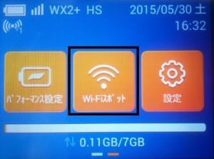 WiMAX2のルーターW01の設定メモ10