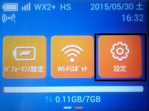 WiMAX2のルーターW01の設定メモ11