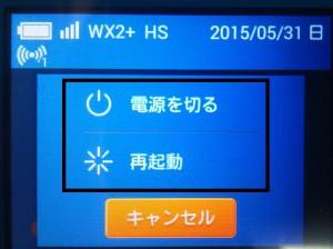 WiMAX2のルーターW01の設定メモ12