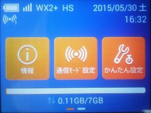 WiMAX2のルーターW01の設定メモ3