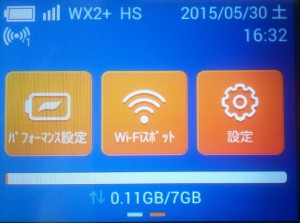WiMAX2のルーターW01の設定メモ4