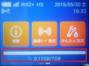 WiMAX2のルーターW01の設定メモ5