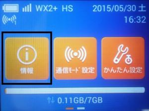 WiMAX2のルーターW01の設定メモ6