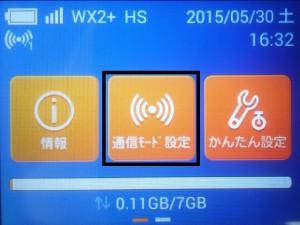 WiMAX2のルーターW01の設定メモ7