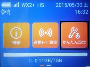 WiMAX2のルーターW01の設定メモ8