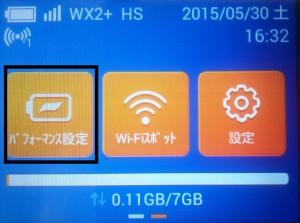 WiMAX2のルーターW01の設定メモ9