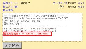 WiMAX2のルーターW01でヤ倍速を試してみる11