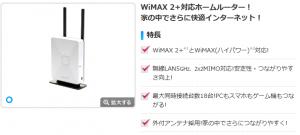 WiMAX2のルーターまとめ3