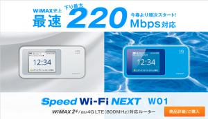 WiMAX2のルーターまとめ2