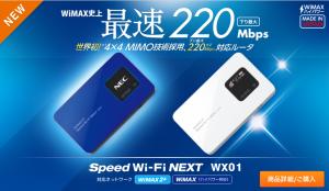WiMAX2のルーターまとめ1