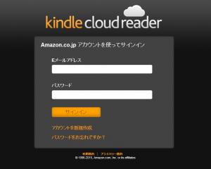 デスクトップでKindleを。Kindle cloud readerを使ってみる1
