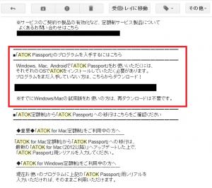 ATOK Passportの辞書を再インストールする3