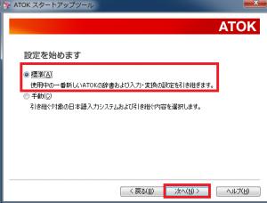 ATOK Passportの辞書を再インストールする6