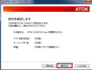 ATOK Passportの辞書を再インストールする7