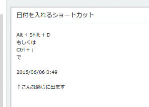 Evernoteで現在の日付と時刻を入れる方法