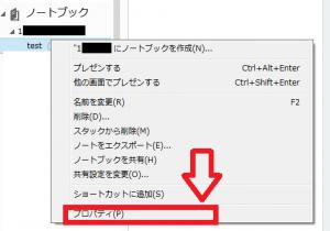 Evernoteのデフォルトで新規ノートが作られる場所(ノートブック)を変更する