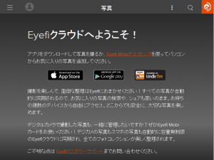 Eyefiクラウドを使ってみる6