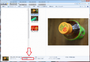 Windows7で画像にタグを付けて保存する1