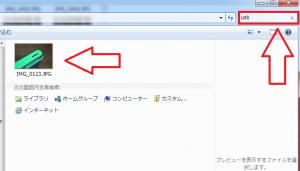 Windows7で画像にタグを付けて保存する3