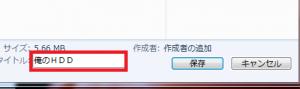 Windows7で画像にタグを付けて保存する4