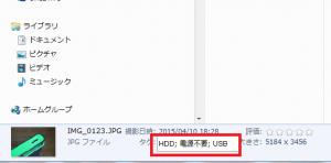 Windows7で画像にタグを付けて保存する2