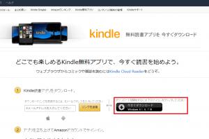 デスクトップでKindleが読める「Kindle for PC」を使ってみる