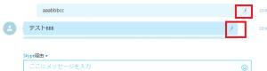 Skypeですでに投稿した発言を編集する2