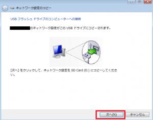 このネットワークプロファイルをUSBフラッシュデバイスにコピーするを試してみる2