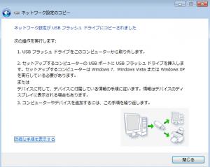 このネットワークプロファイルをUSBフラッシュデバイスにコピーするを試してみる3