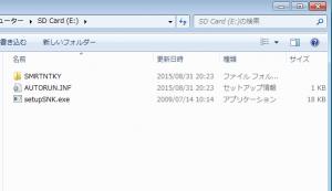 このネットワークプロファイルをUSBフラッシュデバイスにコピーするを試してみる4