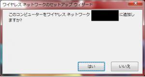 このネットワークプロファイルをUSBフラッシュデバイスにコピーするを試してみる6
