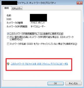 このネットワークプロファイルをUSBフラッシュデバイスにコピーするを試してみる1